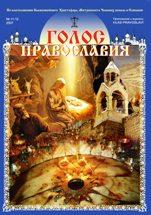 """Журнал """"Голос Православия"""", номер 11-12 за 2007"""
