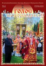 """Журнал """"Голос Православия"""", номер 7-8 за 2008"""