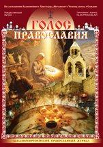 """Рождественский выпуск журнала """"Голос Православия"""" за 2008 год"""