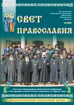 "Журнал ""Свет Православия"", номер 2 за 2009"