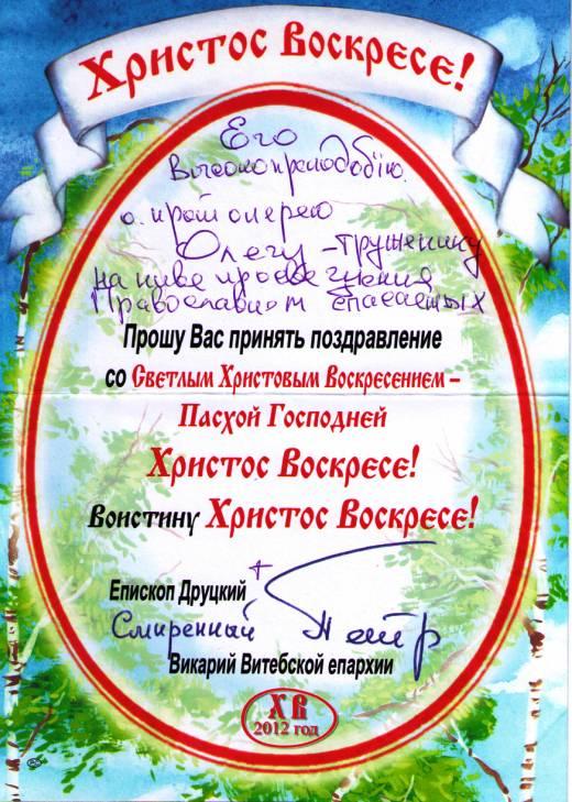 от Епископа Друцкого, Викария Витебской епархии