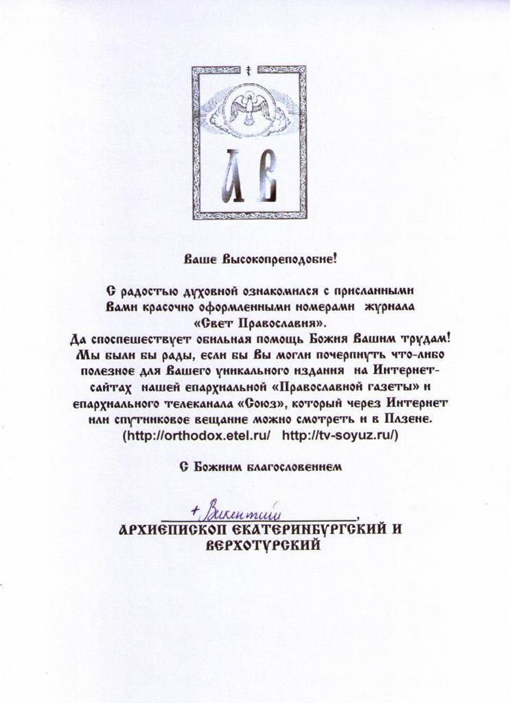 от Архиепископа Екатеринбургского и Верхотурского