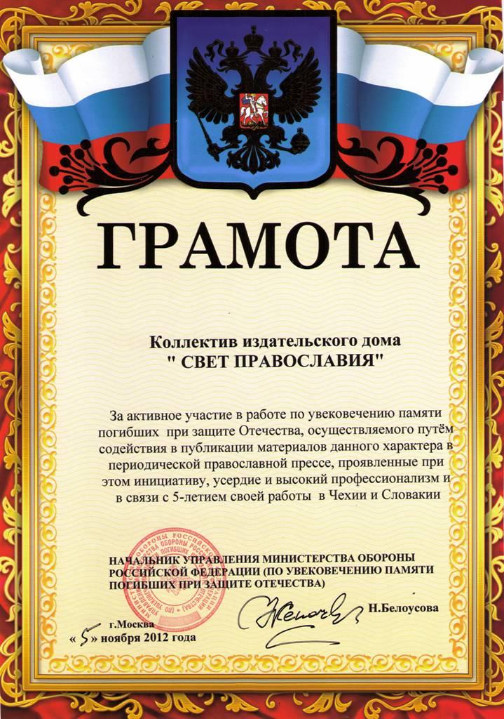 От начальника управления Минобороны РФ