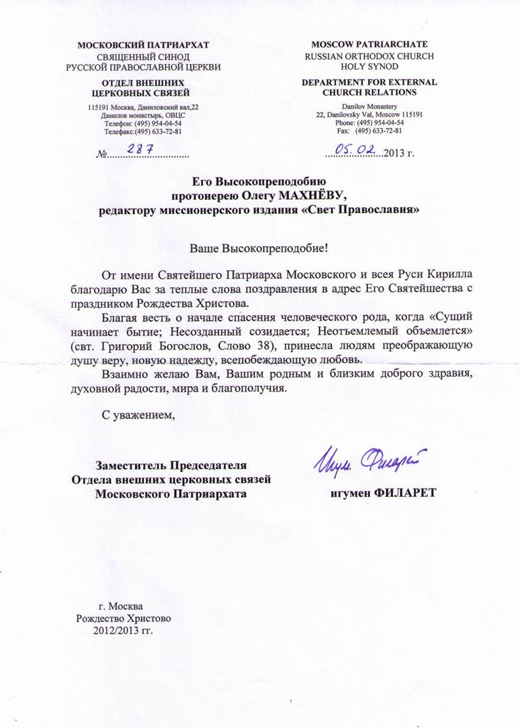От игумена Филарета, Заместителя Председателя ОВЦС МП