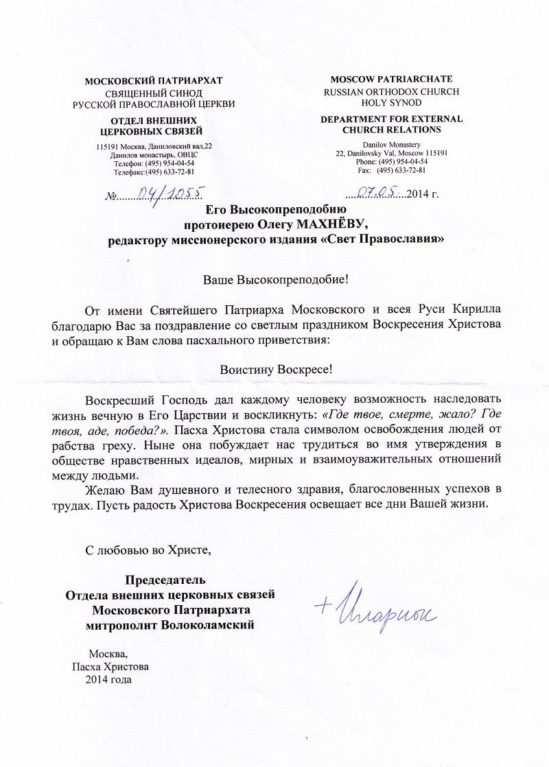 ПАСХА 2014. Поздравление Патриарха Кирилла