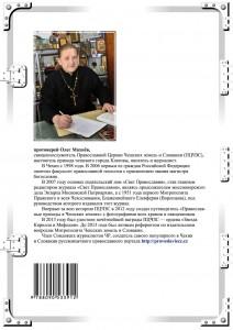 """книга протоиерея Олега Махнёва """"КРЕСТОМ, НЕ МЕЧОМ"""""""